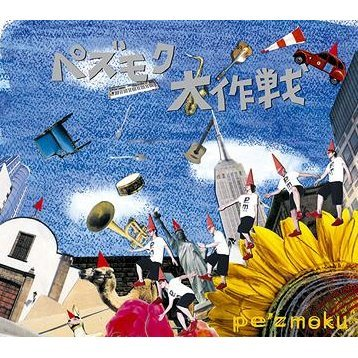 Pe'zmoku Dai Sakusen [Blu-spec CD+DVD Limited Edition]