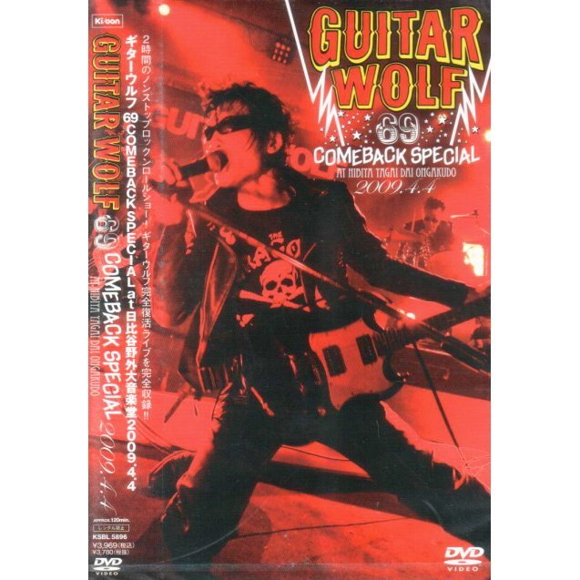 Guitar Wolf Comeback Special At Hibiya Open-Air Concert Hall 2009.4.4