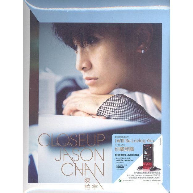 Close Up [EP+DVD]