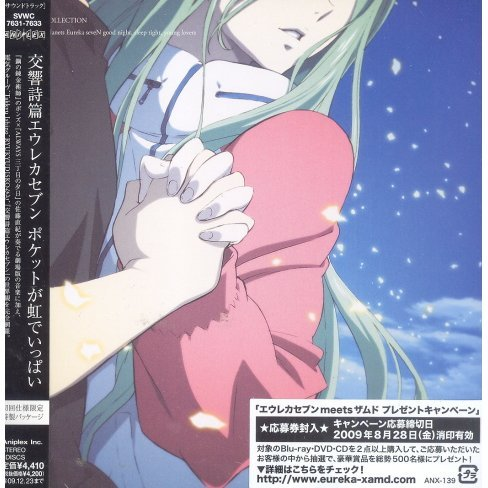 Psalms Of Planets Eureka Seven - Pocket Ga Niji De Ippai Music Collection