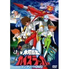 Hyoga Senshi Gaislugger Complete DVD [Limited Edition]