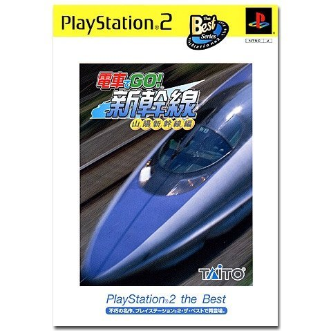 Densha de Go! Shinkansen (PlayStation2 the Best)