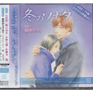 Winter Sonata Vol.1 Unmei No Hito