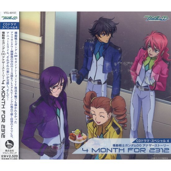 Mobile Suit Gundam 00 Another Story Drama CD Special 4: 4Month For 2312