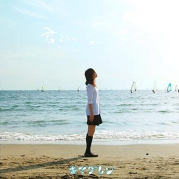 Kimi No Inai Sekai [CD+DVD Limited Edition]