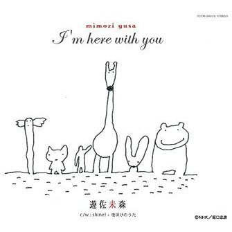 I'm Here With You [CD+DVD Limited Edition]