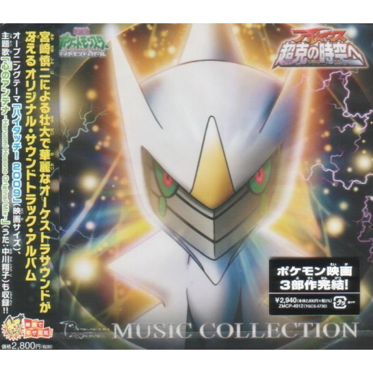 Pocket Monsters Diamond & Pearl The Movie: Arceus: To The Conquering Of Space-Time Music Collection