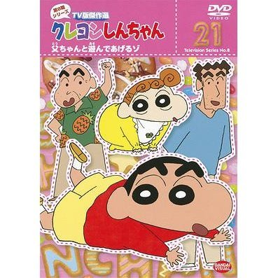 Crayon Shin Chan The TV Series - The 8th Season 21