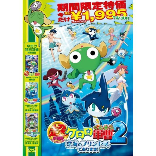 Theatrical Feature Keroro Gunso 2 Shinkai No Princess De Arimasu