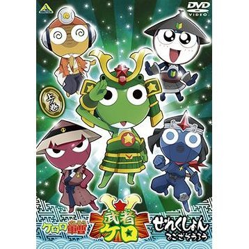 Sgt. Frog / Keroro Gunso Musha Kero Selection De Gozasouro Part 1 Of 2