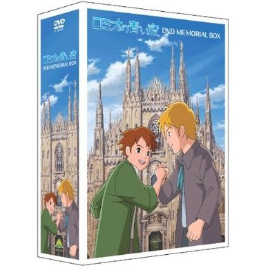 Romeo And The Black Brothers DVD Memorial Box