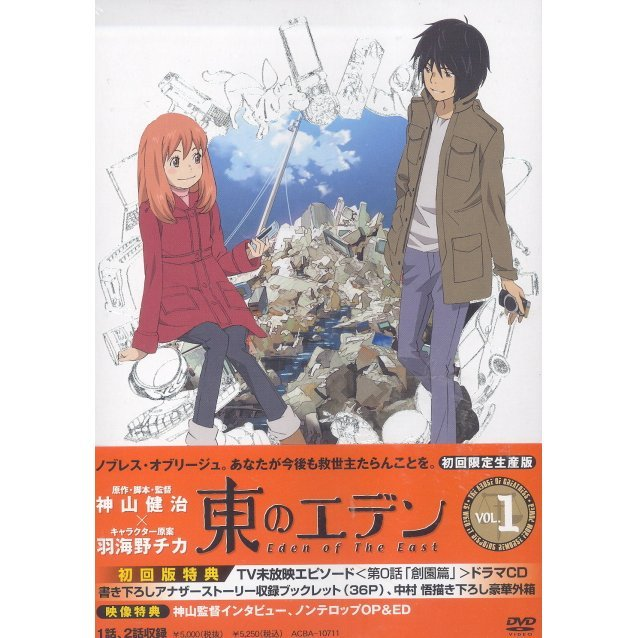 Eden Of The East Vol.1