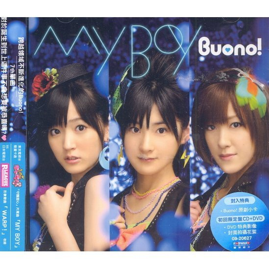 My Boy [CD+DVD Limited Edition]