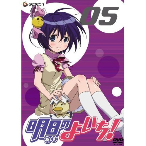 Asu No Yoichi Vol.5 [DVD+CD Limited Edition]