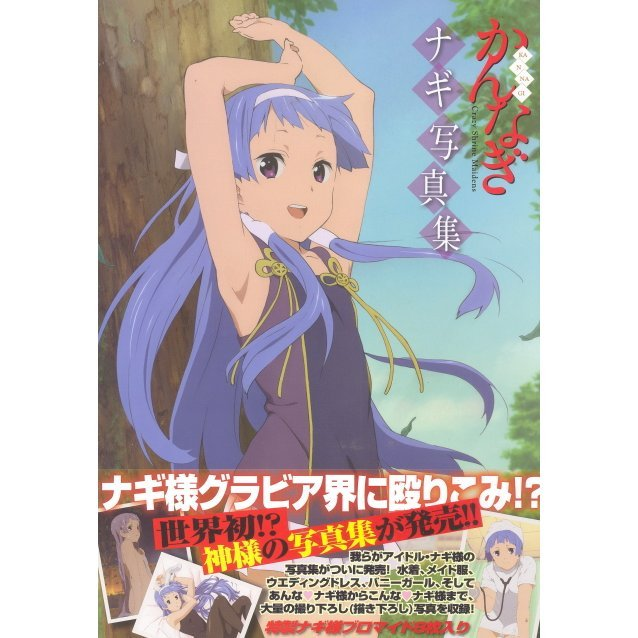 Kannagi Nagi Photobook - TV Anime