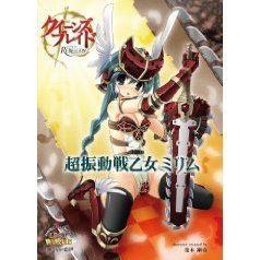 Queen's Blade - Rebellion - Choshindo Ikusai Otome Mirimu (Visual Book)