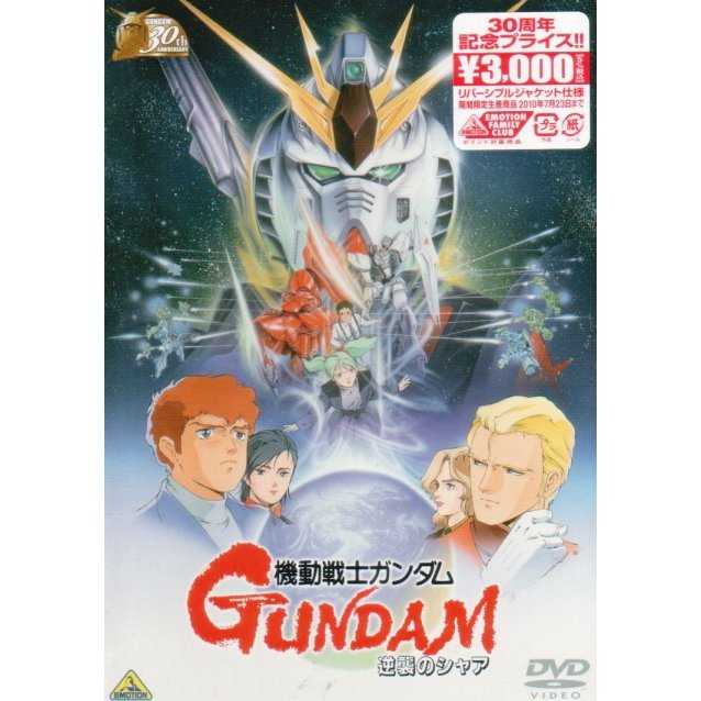 Mobile Suit Gundam Char's Counterattack / Gyakushu No Char [Limited Pressing]