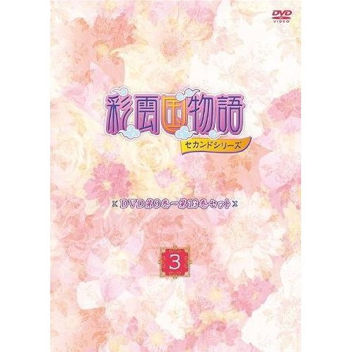 Saiunkoku Monogatari Second Series DVD Vol.9 - Vol.13 Set