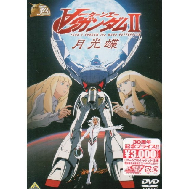 Turn A Gundam II Gekkou-cho - Moonlight Butterfly [Limited Pressing]