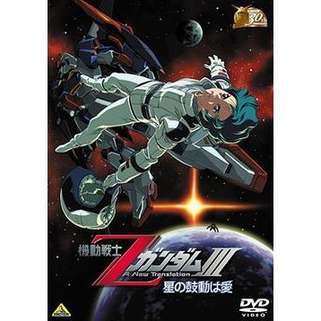 Mobile Suit Z Gundam III - Hoshi No Kodo Wa Ai [Limited Pressing]