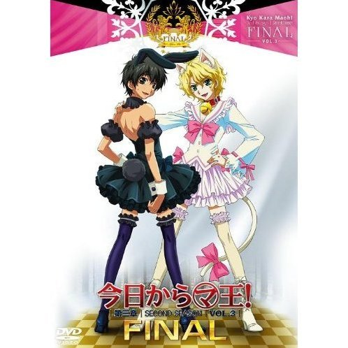 Kyo Kara Maoh Dai 3sho Final Vol.3