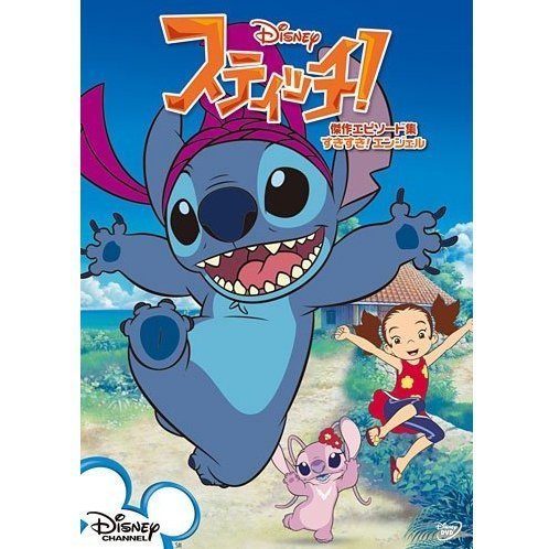 Stitch! Kessaku Episode Shu / Sukisuki! Angel