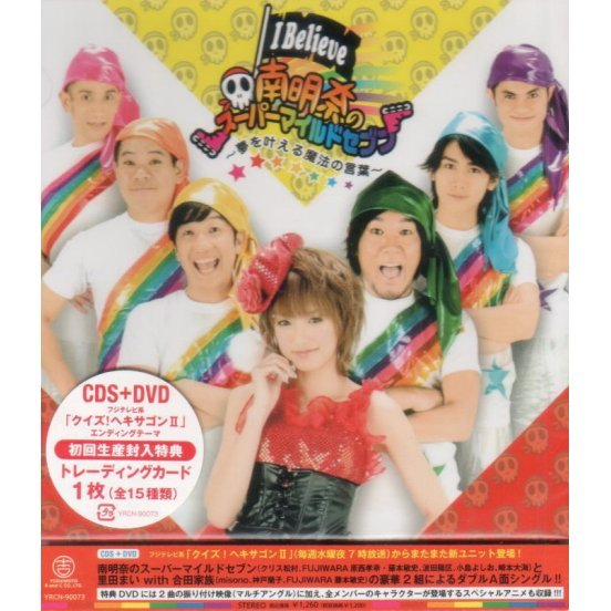 I Believe - Yume Wo Kanaeru Maho No Kotoba / Don't Leave Me [CD+DVD]