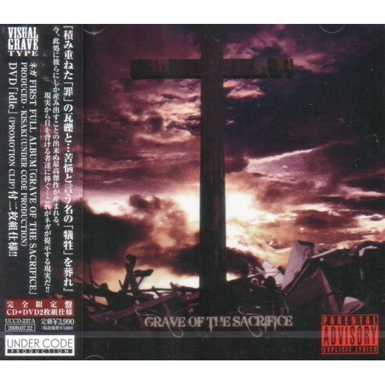 Grave Of The Sacrifice - Visual Grave Type [CD+DVD Limited Edition]