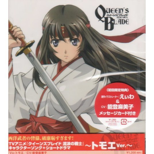 Queen's Blade Character Song / Short Drama Tomoe Version