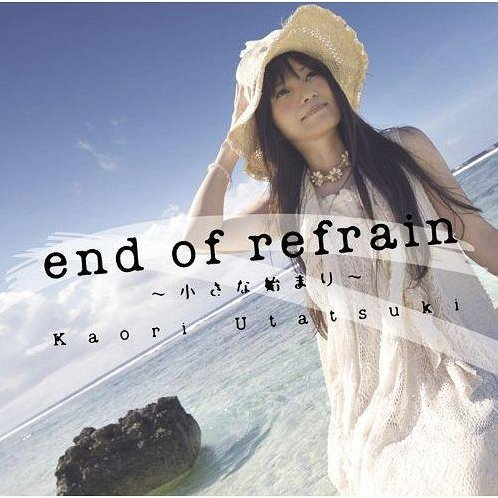 End Of Refrain - Chisana Hajimari [CD+DVD]