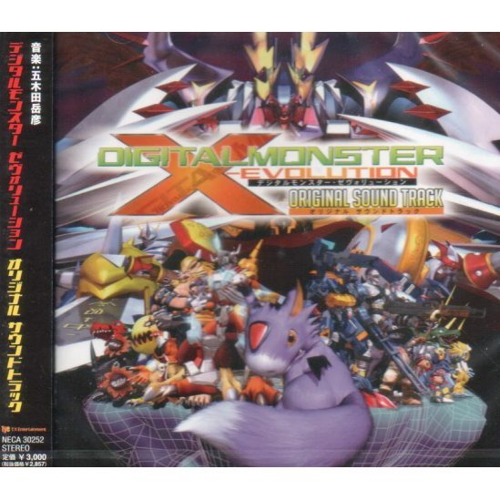Digital Monster X-evolution Original Soundtrack