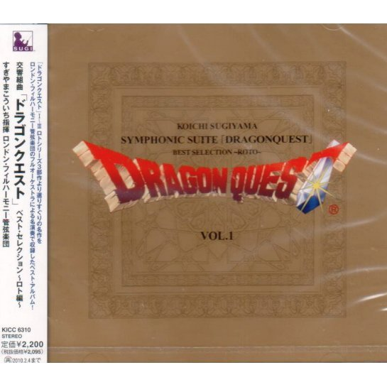 Symphonic Suite Dragon Quest Best Selection Roto Hen