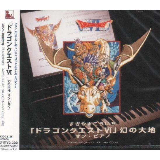 Dragon Quest VI: Realms of Reverie On Piano