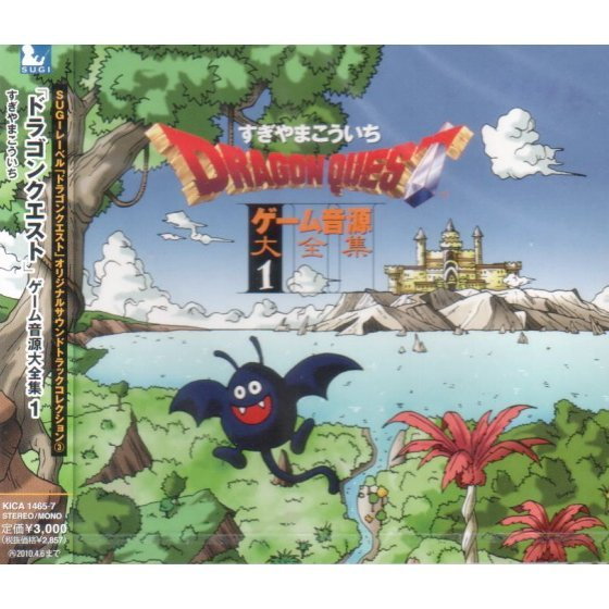 Dragon Quest Game Ongen Daizen Shu Vol.1