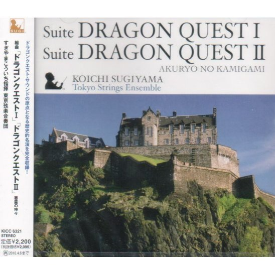 Suite - Dragon Warrior I & II / Dragon Quest I & II