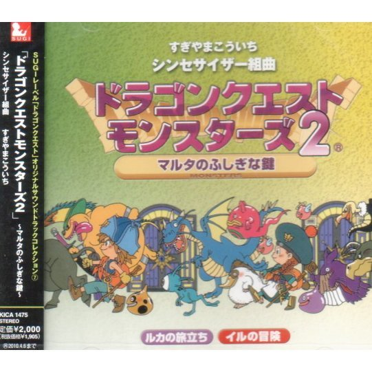 Synthesizer Suite Dragon Warrior Monsters 2 / Dragon Quest Monsters 2