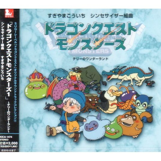 Synthesizer Suite Dragon Warrior Monsters / Dragon Quest Monsters