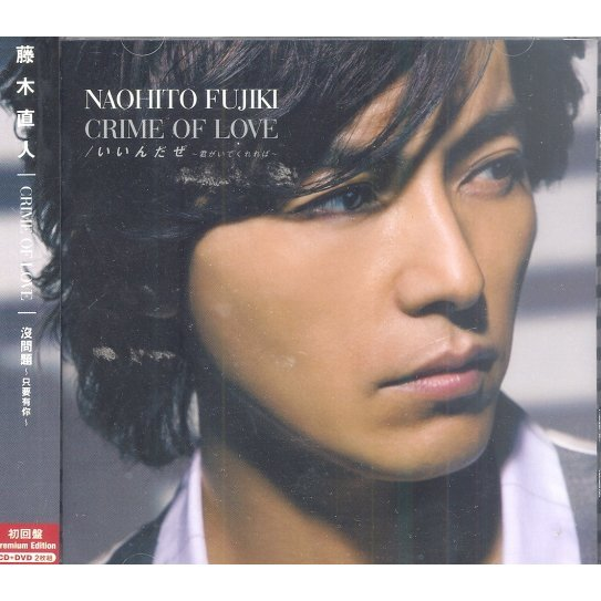 Crime of Love [CD+DVD]