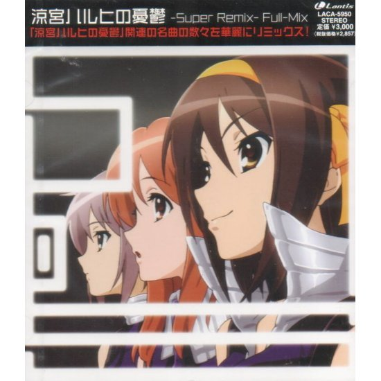 The Melancholy Of Haruhi Suzumiya Remix CD Full Mix