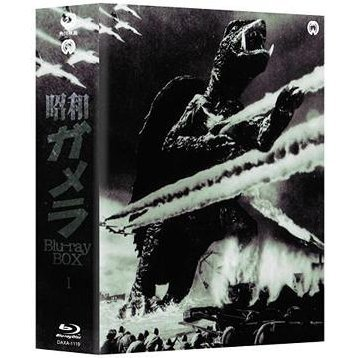 Showa Gamera Blu-ray Box 1