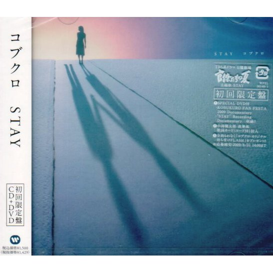 Stay [CD+DVD Limited Edition]