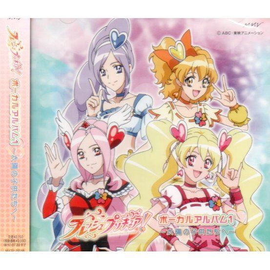 Fresh Pretty Cure Vocal Album 1