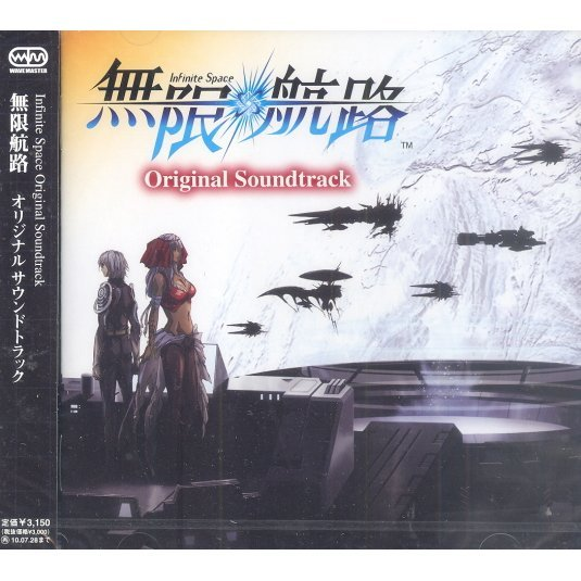 Infinite Space / Mugen Kouro Original Soundtrack