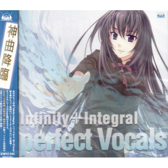 Infinity + Integral Perfect Vocals - Never7, Ever17, Remember11, 12Riven