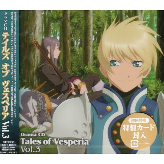 Tales of Vesperia Drama CD Vol.3