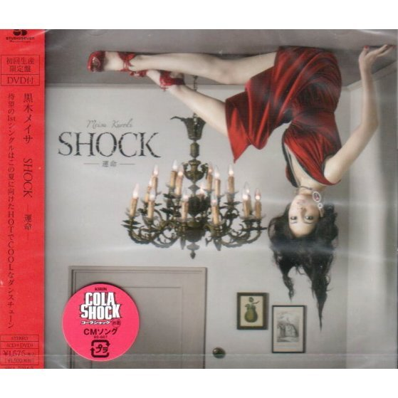 Shock - Unmei [CD+DVD Limited Edition]