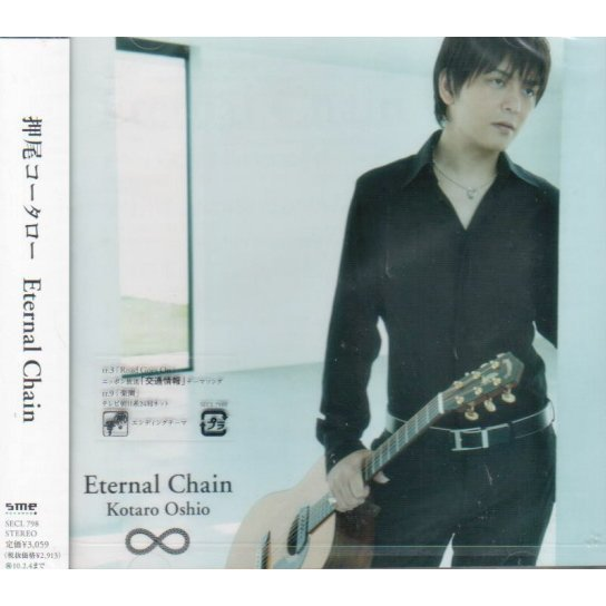 Eternal Chain
