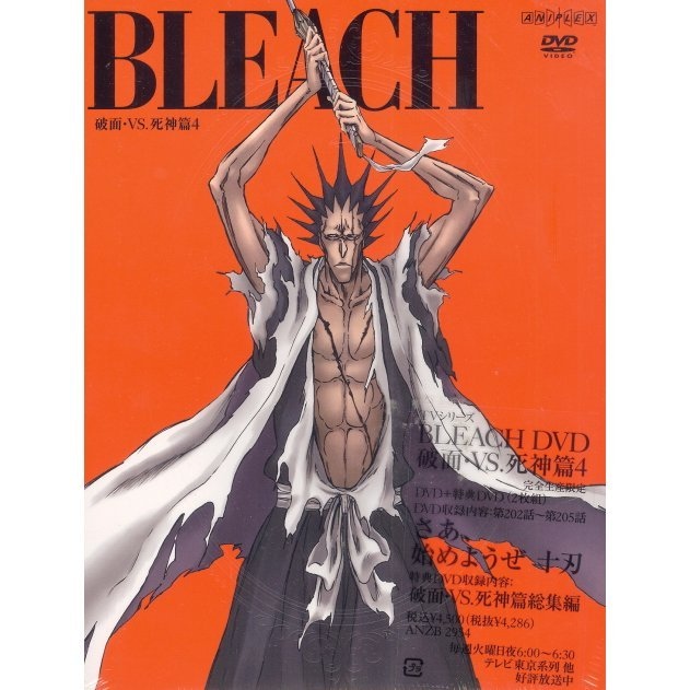 Bleach Arrancar vs Shinigami Hen 4 [Limited Edition]