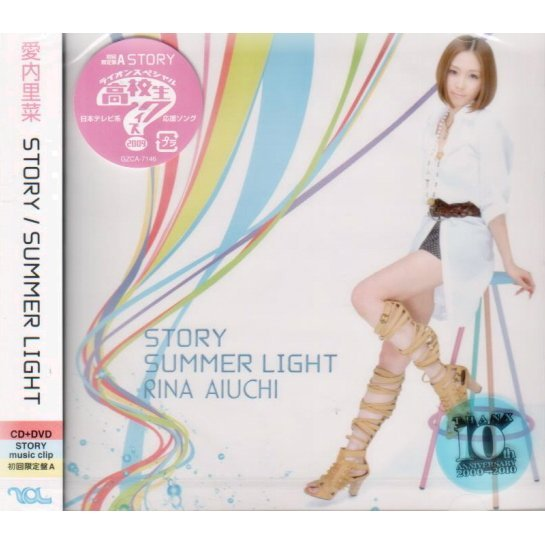 Story / Summer Light [CD+DVD Limited Edition Type A]