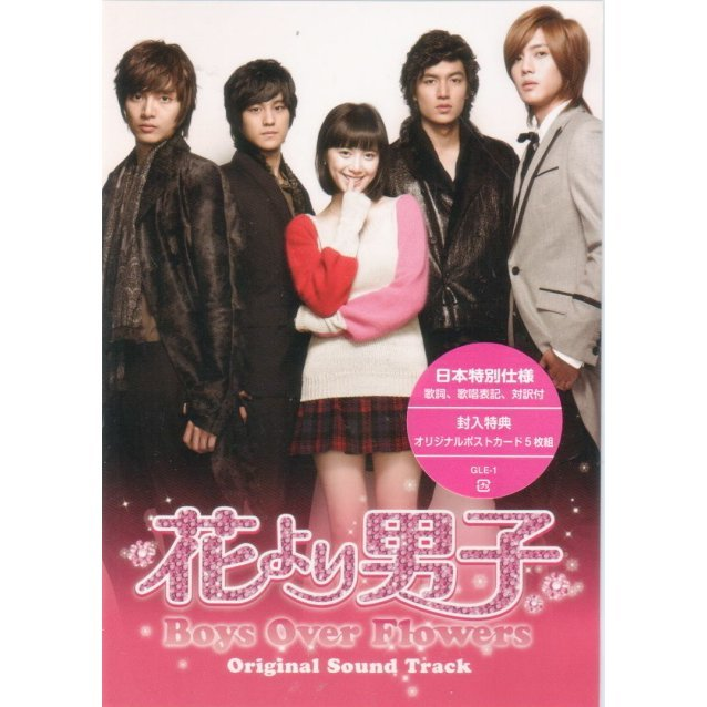 Hana Yori Dango Boys Over Flowers Original Soundtrack